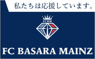 私たちはドイツ10部リーグで優勝/昇格を目指すチーム FC BASARA MAINZ を応援しています